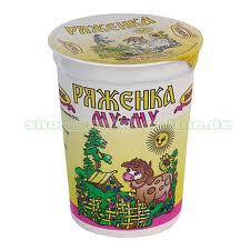 Le Riajenka est un yaourt à base de lait cuit au four et fermenté