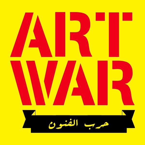 Les Artistes égyptiens Et La Révolution