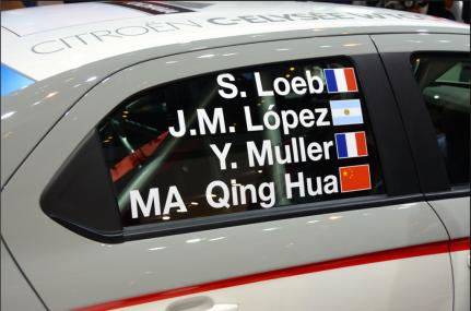 Sebastien Loeb s'est lancé en WTCC (tourisme). Il est accompagné de Jose Maria Lopez qui devrait être sacré champion du monde dans quelques semaines et d'Yvan Muller. Ma Qing Hua fait quelques piges au volant de la C-Élysées. (Crédit photo : Jérémy Satis)