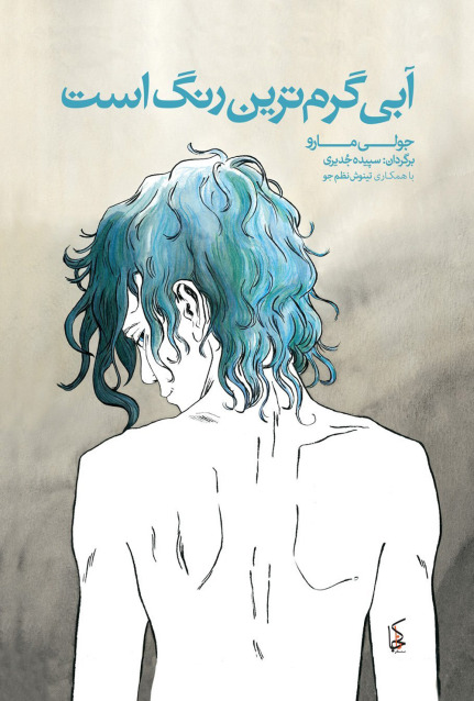 couverture blue is the warmest colour