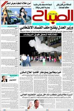Le journal de Al-Assabah, qui diffuse en langue arabe.