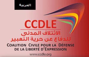 Logo de la coalition civile pour la défense de la liberté d'expression
