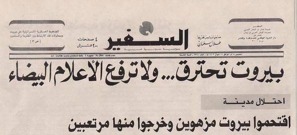 Les tensions avec Israël ne datent pas d'hier, ici la une du journal Assafir en 1982. Crédits DR