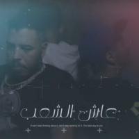 Rap contestataire au Maroc: une rébellion musicale qui date…